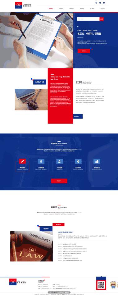 律师事务所网站建设-高端网站模板网站制作-律师事务所网站SEO排名优化