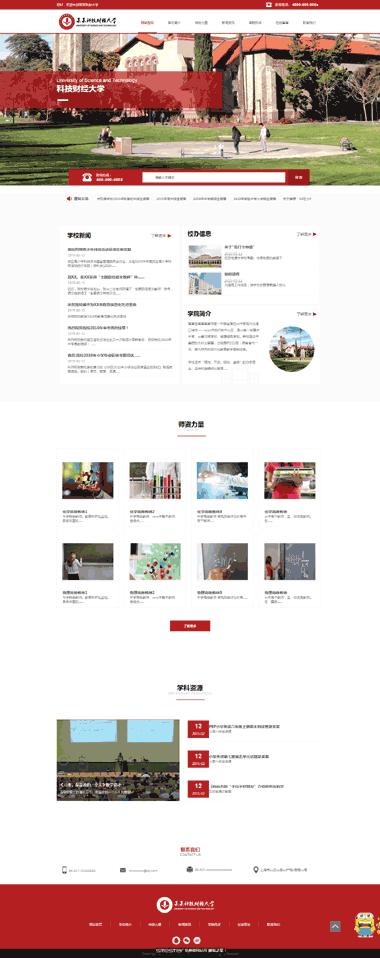 培训机构网站模板-培训机构网站优化-正版网站建设299元