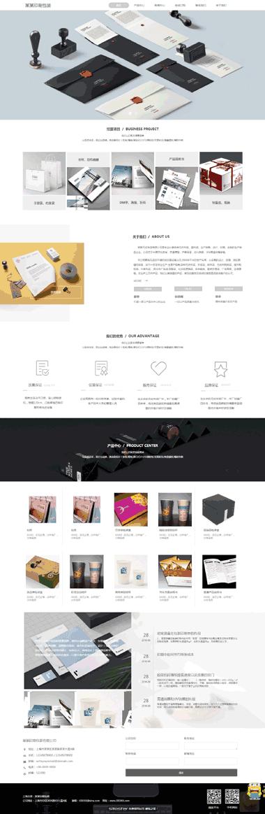 印刷包装模板网站制作-印刷包装在线订购公司网站SEO优化