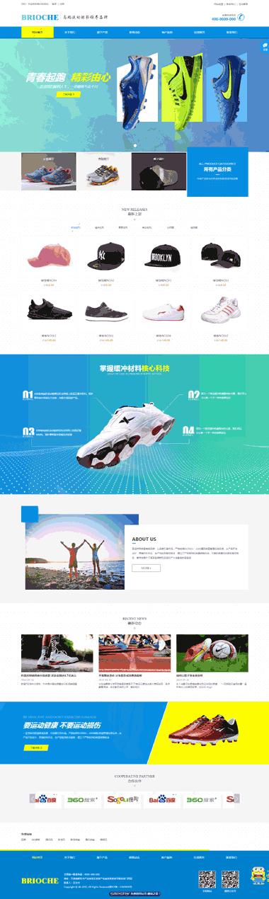 服装鞋帽网站制作模板-鞋帽网站建设-优化SEO鞋帽网站