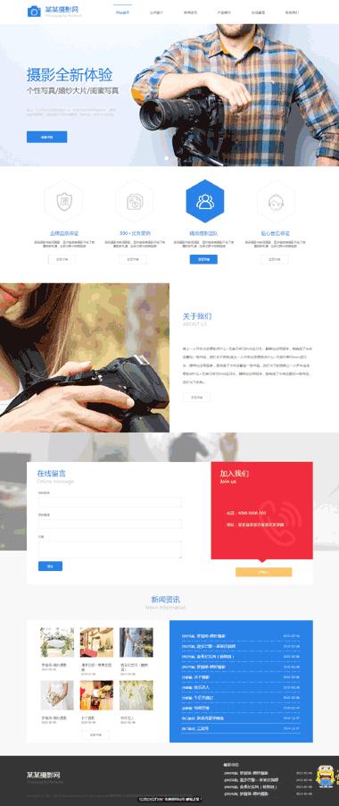 专业摄影网站制作-摄影网页模板-摄影网页素材
