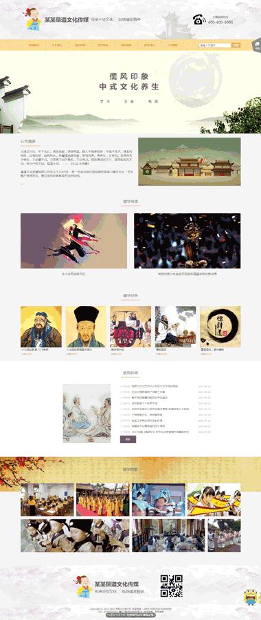培训模板网站-传统文化培训网站-传统文化网站模板