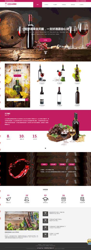 红酒集团网站建设-精品红酒酿造集团网站模板制作-红酒模板