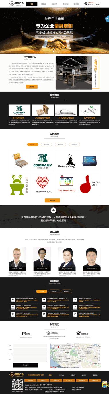 免费网站建设模板-广告公司网站模板-做网站用模板设计