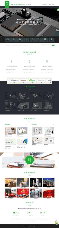 广告文化网站案例-一站式网站建设模板-正版SAAS网站建设