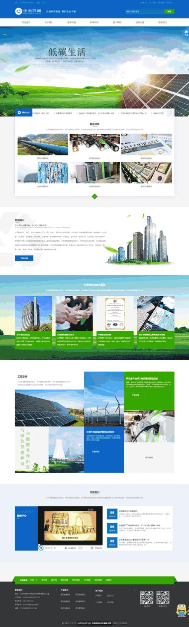 生态环保网站模板-生态环保网站模板制作