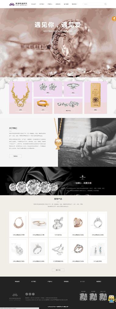 珠宝首饰网站建设-珠宝首饰网站模板-网站珠宝首饰优化SEO