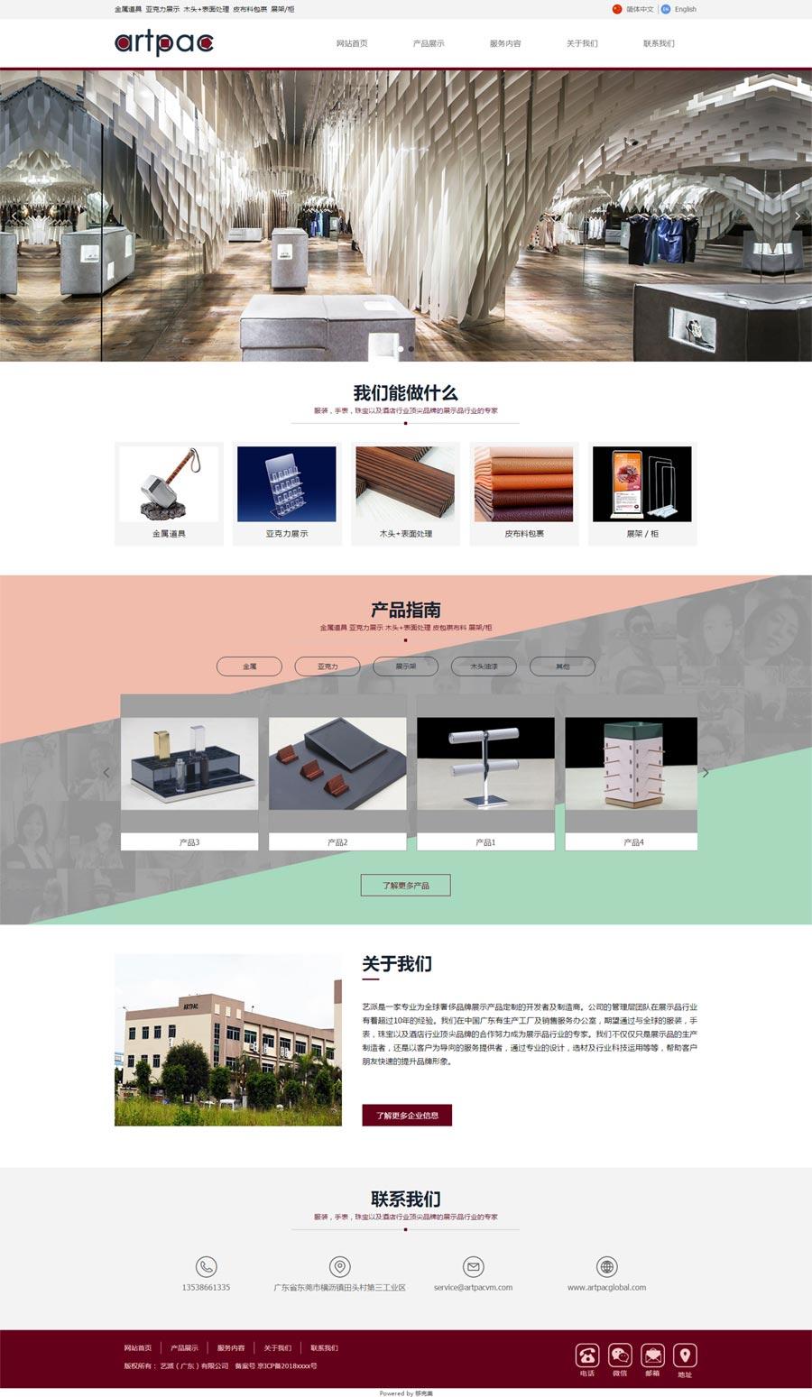 包装网站制作-企业网站模板建设-精品网站制作模板299元