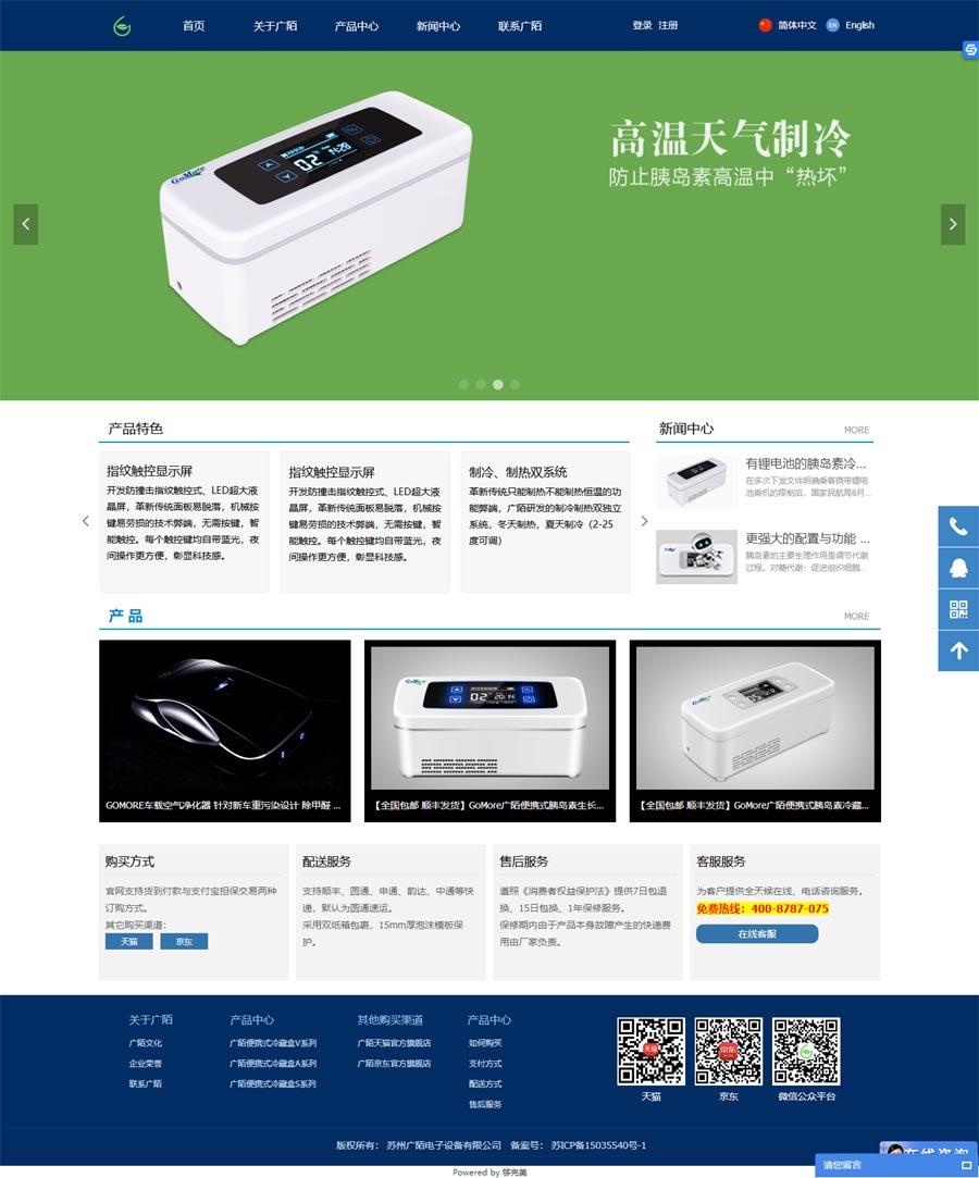 中英文网站定制-广陌电子企业网站由我司承接搭建