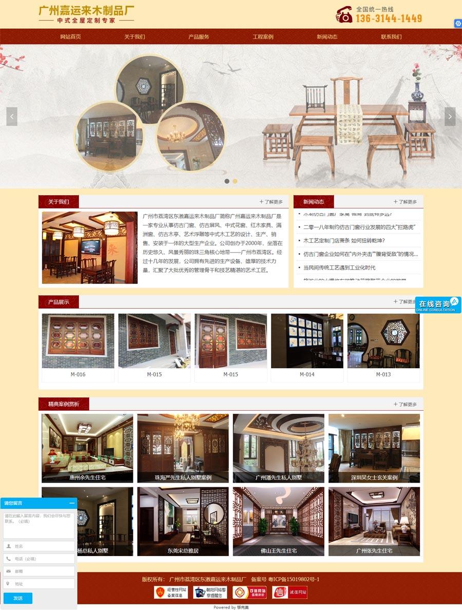 广州嘉运来木制品厂网站由我司设计制作-古典设计风格网站