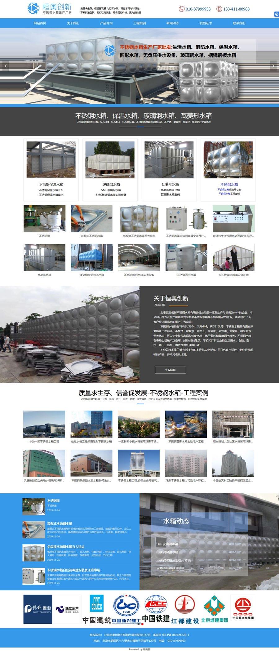 恒奥创新不锈钢水箱网站由我司阿春设计制作