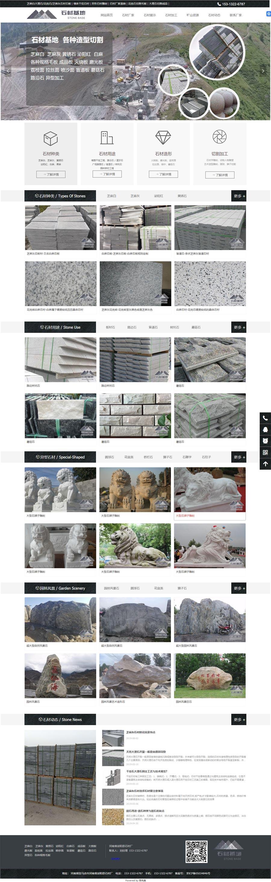 石材厂网站设计制作-网站视频无广告设计