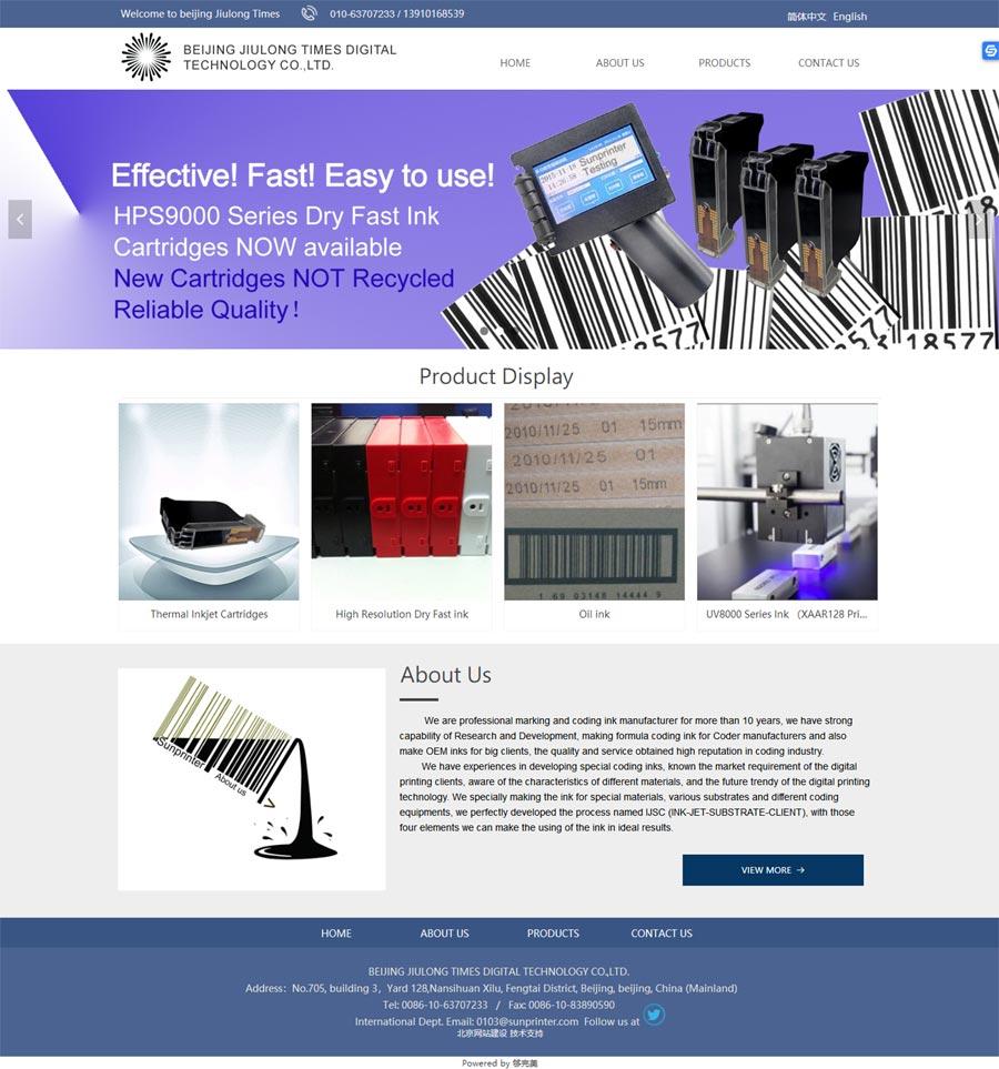 玖龙时代中英文企业网站由我司设计制作-网站双语互换体验