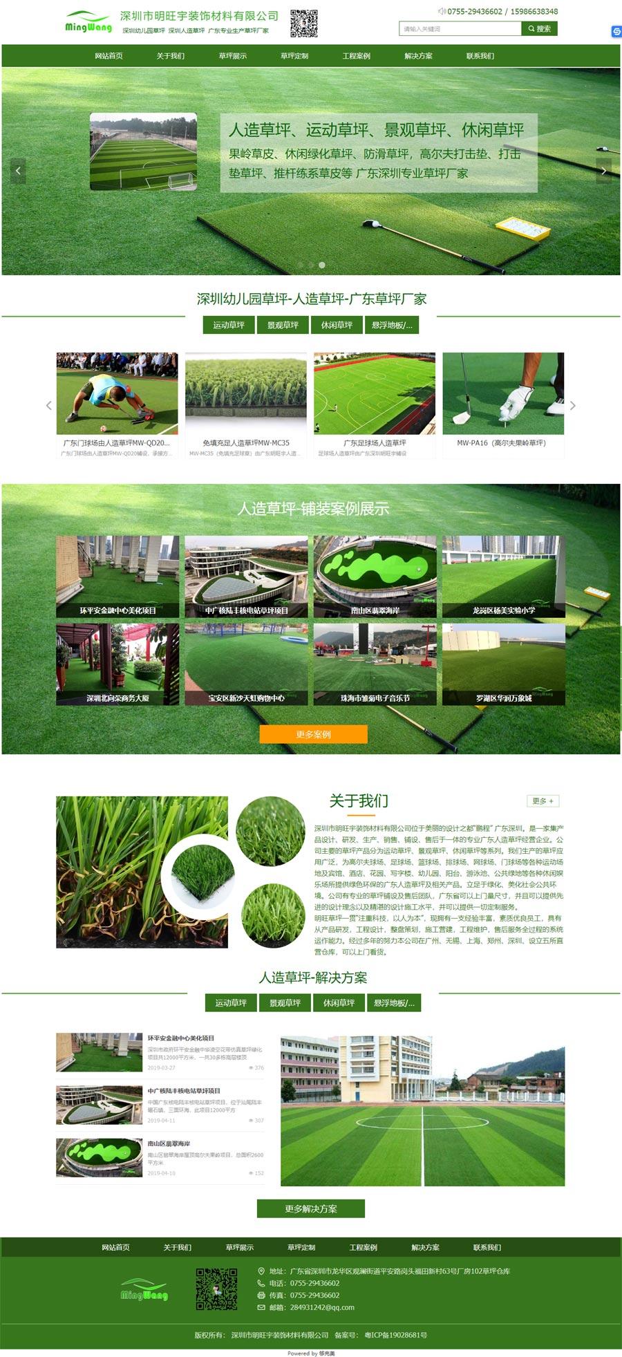 明旺宇装饰材料人造草坪网站设计制作-网站建设+营销成功案例