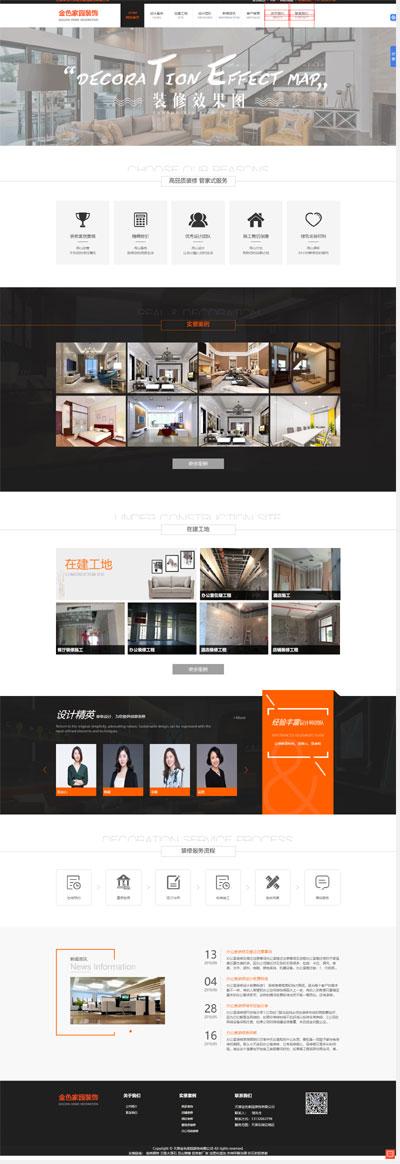 装修公司网站设计-家装/室内装修公司网站定制