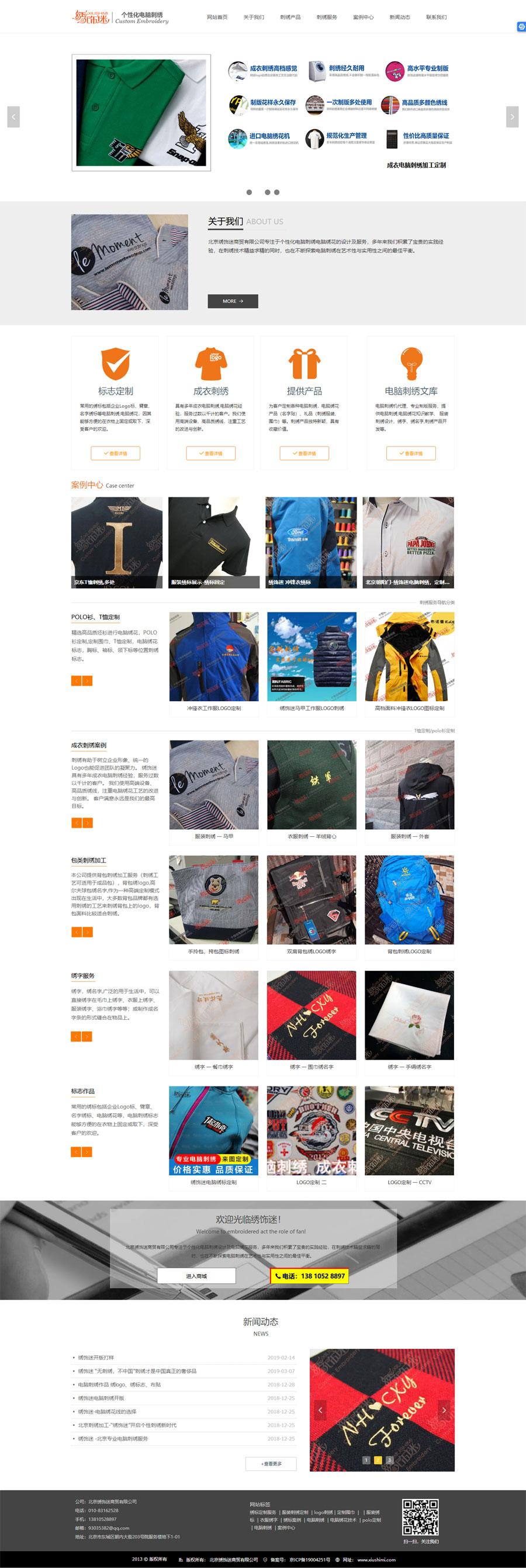 绣饰迷商贸网站由云建站SAAS完成设计制作-效率快成本低