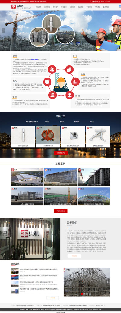 中租股份脚手架工程公司网站由够完美SAAS云网站设计制作