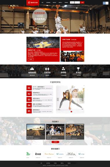篮球俱乐部网站模板定制-篮球俱乐部网页设计-篮球俱乐部模板网站SEO优化