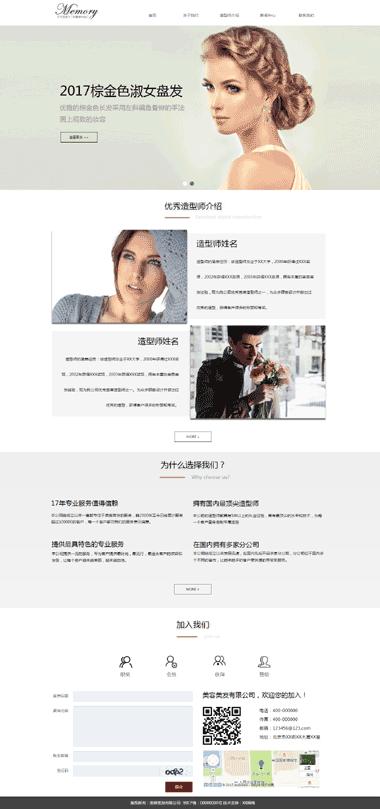 美容美发三合一网站制作-关键字排名优化