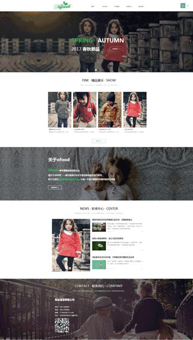 童装网站优化-精品童装网站设计-服装网站升级