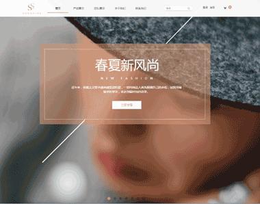 服装网站模板定制-极简服装模板网站设计-服装模板网站SAAS建站系统