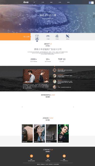 广告设计网站模板-正版广告设计模板网站系统-广告设计模板网站素材