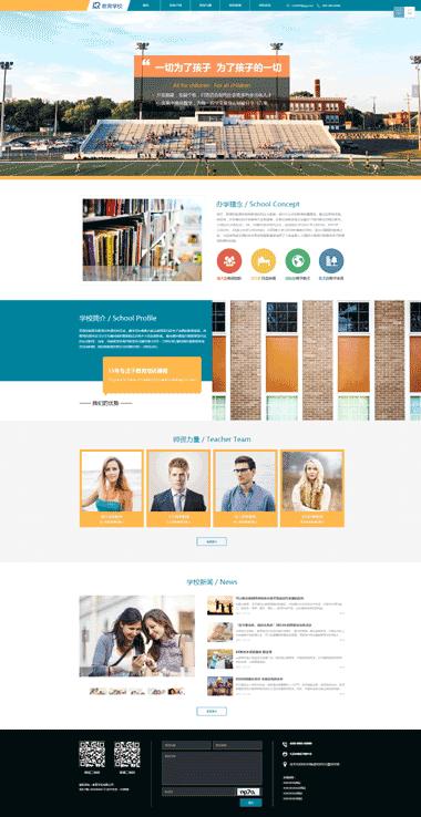 教育网站模板定制-学校模板网站关键词优化-教育模板网站SAAS建站系统