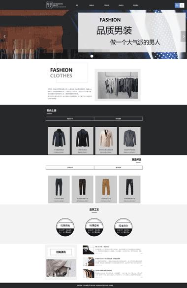 服饰服装网页模板-服装小程序设计-服装网站优化