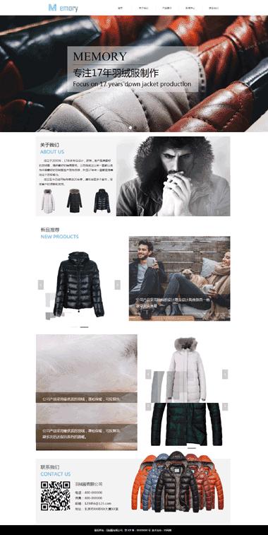 羽绒服网站模板-羽绒服网页图片素材-羽绒服关键词优化