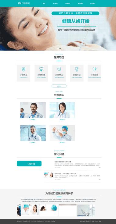 口腔门诊网站模板-口腔门诊网站模板-口腔门诊网站优化模板