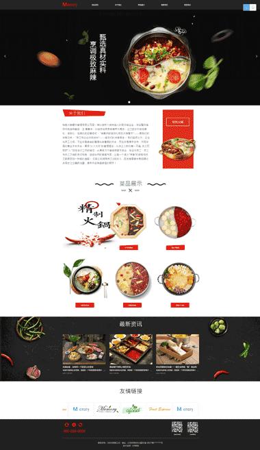 特色火锅网站模板定制-正版特色火锅网站模板-特色火锅模板网站SEO优化