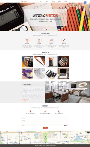 办公用品自助建站模板-办公用品网站模板设计-办公用品模板网站SEO优化
