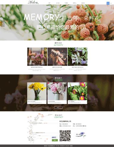 鲜花插花网站模板-鲜花插花模板网站图片素材-鲜花插花网站模板SEO优化