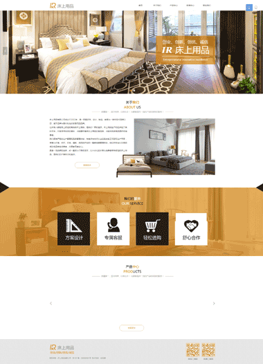 床上用品网站模板-床上用品网站创意设计-网站SEO优化与推广