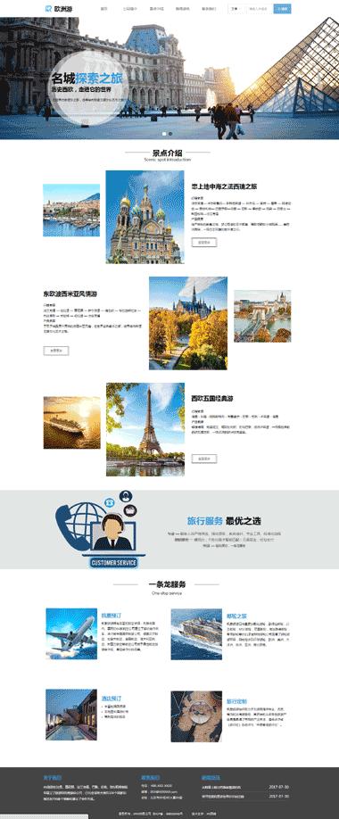 地中海旅游网站模板-旅游网站模板-SEO优化地中海旅游