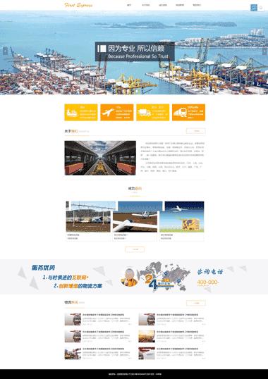 货运物流网站模板-货运物流关键词优化-货运物流图片素材
