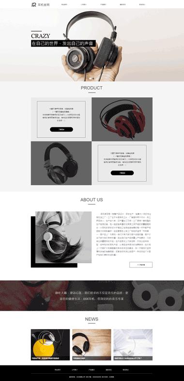 耳机网站模板建设-耳机网站案例展示-精品小程序开发
