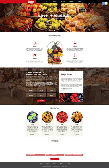 水果店网站模板-水果批发网站模板-SEO优化水果批发
