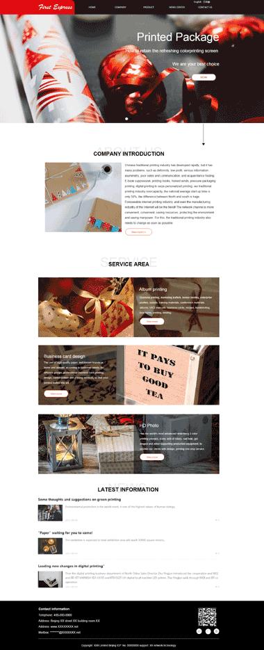 印刷包装网站设计-礼品包装网站制作