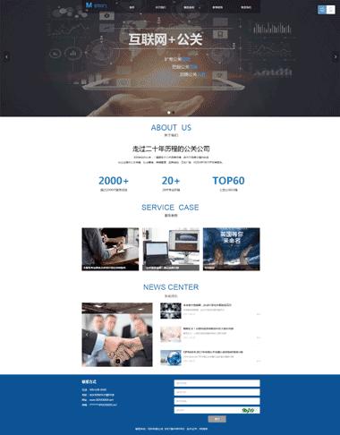 公关公司网站模板-具有品牌传播的企业网站模板