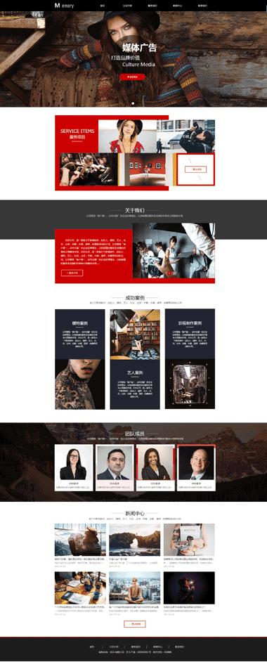 正版文化传媒模板网站系统-文化传媒网站模板设计-文化传媒模板网站SEO优化