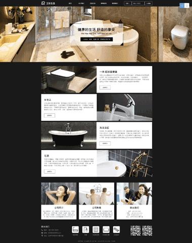正版卫浴五金网站模板-卫浴五金网站SEO优化-卫浴五金图片素材