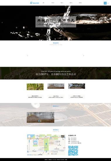 酒业网站模板-白酒网站模板-酒业网站优化