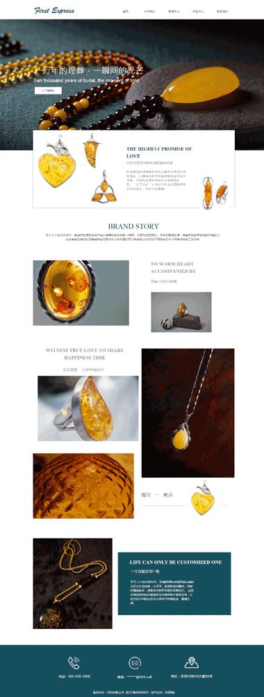 珠宝琥珀网站模板-做琥珀定制网站-优化珠宝琥珀排名