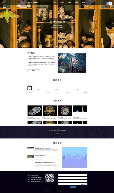 典当拍卖网站模板-典当网站优化-典当网站小程序设计