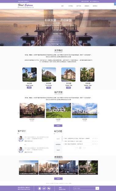 正版房地产网站模板-房地产模板网站图片素材-房地产SEO优化