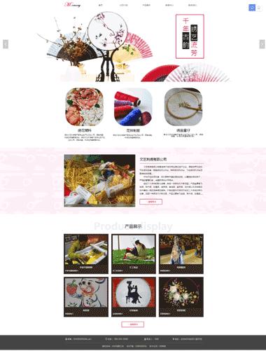 文艺刺绣网站模板-刺绣模板网站图片素材-文艺刺绣SEO优化