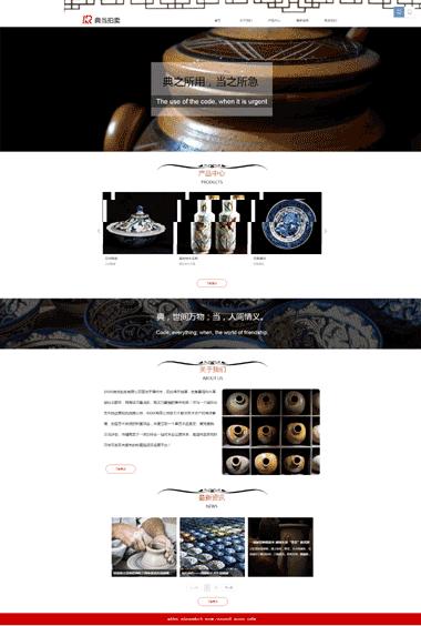 瓷器典当拍卖模板网站-高端奢侈品网站开发