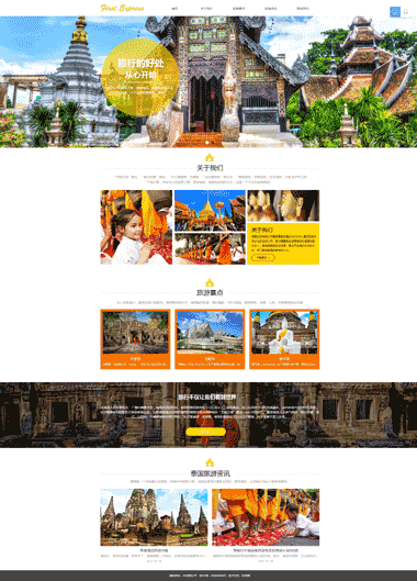 泰国旅游网站模板-旅游网站设计模板-SEO优化泰国旅游