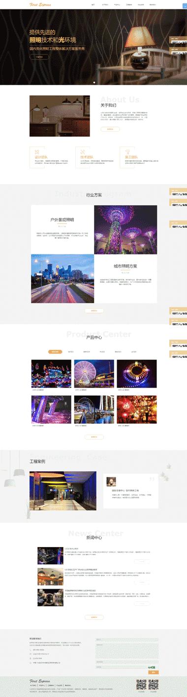 照明工程网站模板-照明工程模板网站设计-照明工程网站SEO优化服务